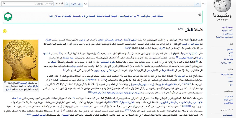 مصادرالمعلومات ويكيبيديا مثالا شبكة الصحفيين الدوليين